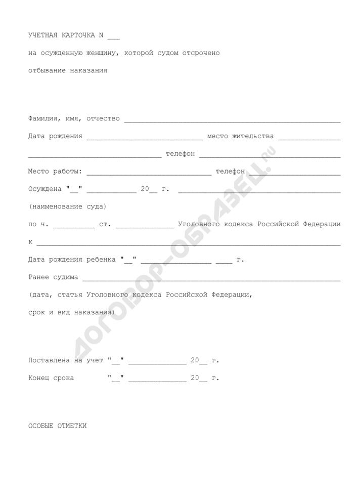 Учетная карточка на осужденную женщину, которой судом отсрочено отбывание наказания (образец). Страница 1