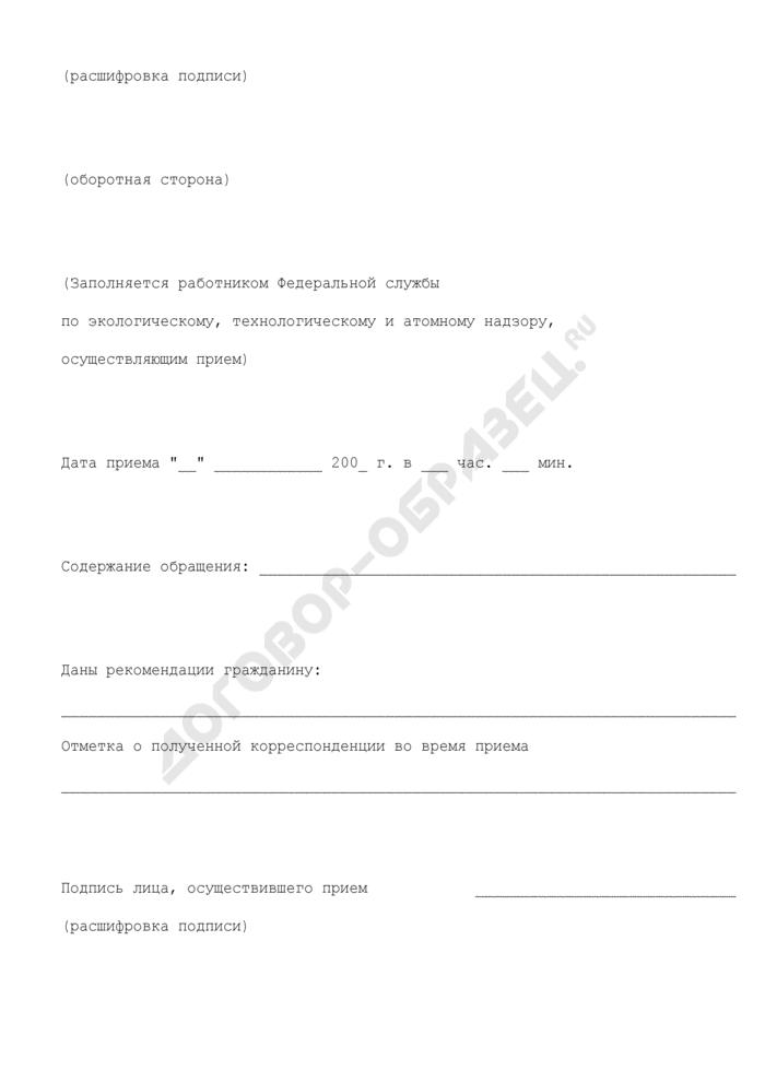 Учетная карточка приема гражданина в Федеральной службе по экологическому, технологическому и атомному надзору. Страница 2