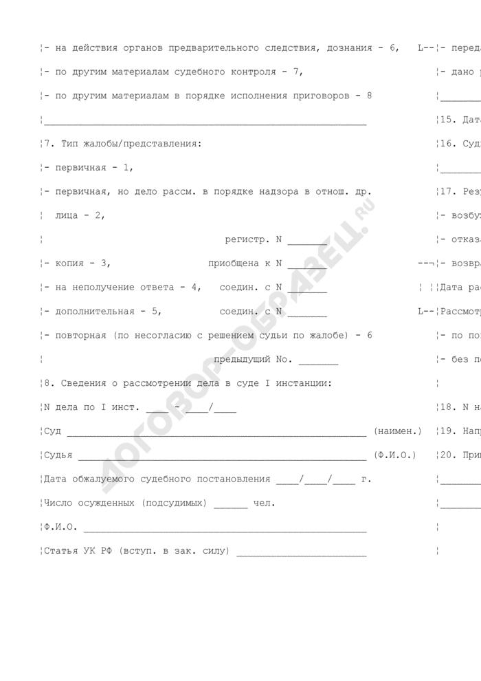 Учетно-статистическая карточка по уголовным надзорным жалобам и представлениям. Форма N 12. Страница 2
