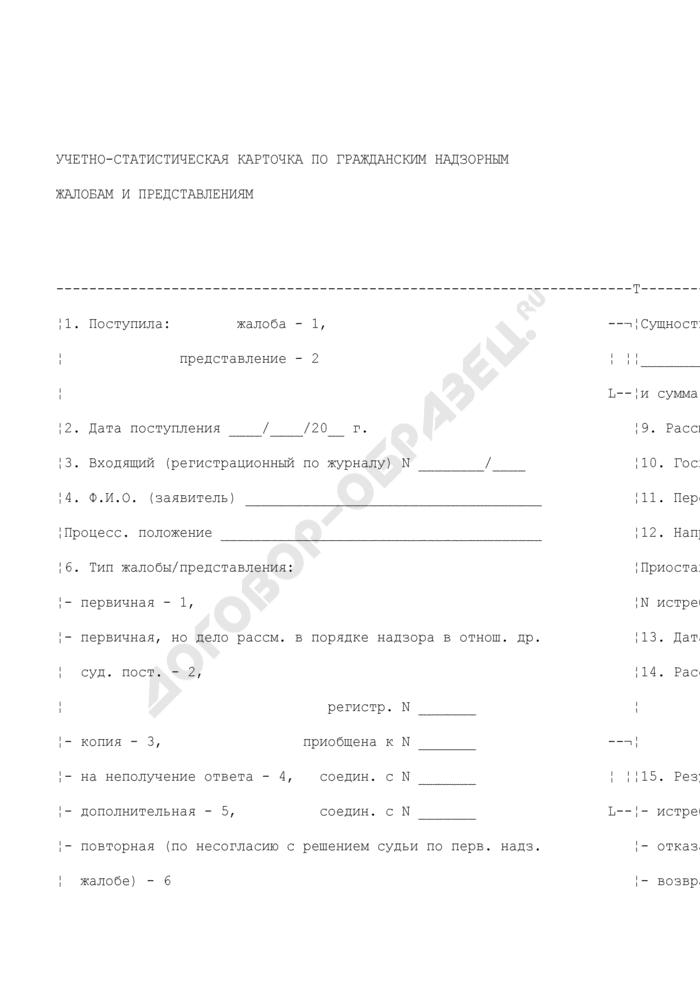 Учетно-статистическая карточка по гражданским надзорным жалобам и представлениям. Форма N 13. Страница 1