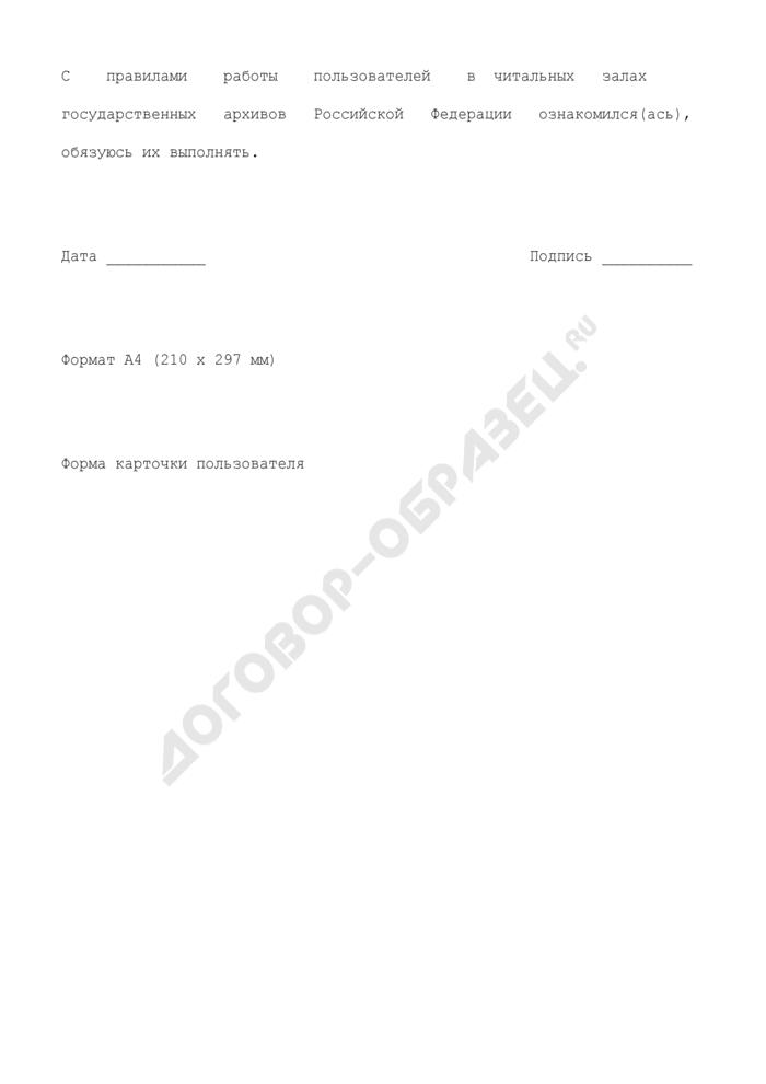 Форма карточки пользователя в читальном зале архива. Страница 2
