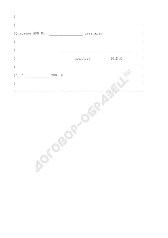 Форма карточки учета эксплуатации аккумуляторной батареи автотранспортных средств и автопогрузчиков (рекомендуемая). Страница 3