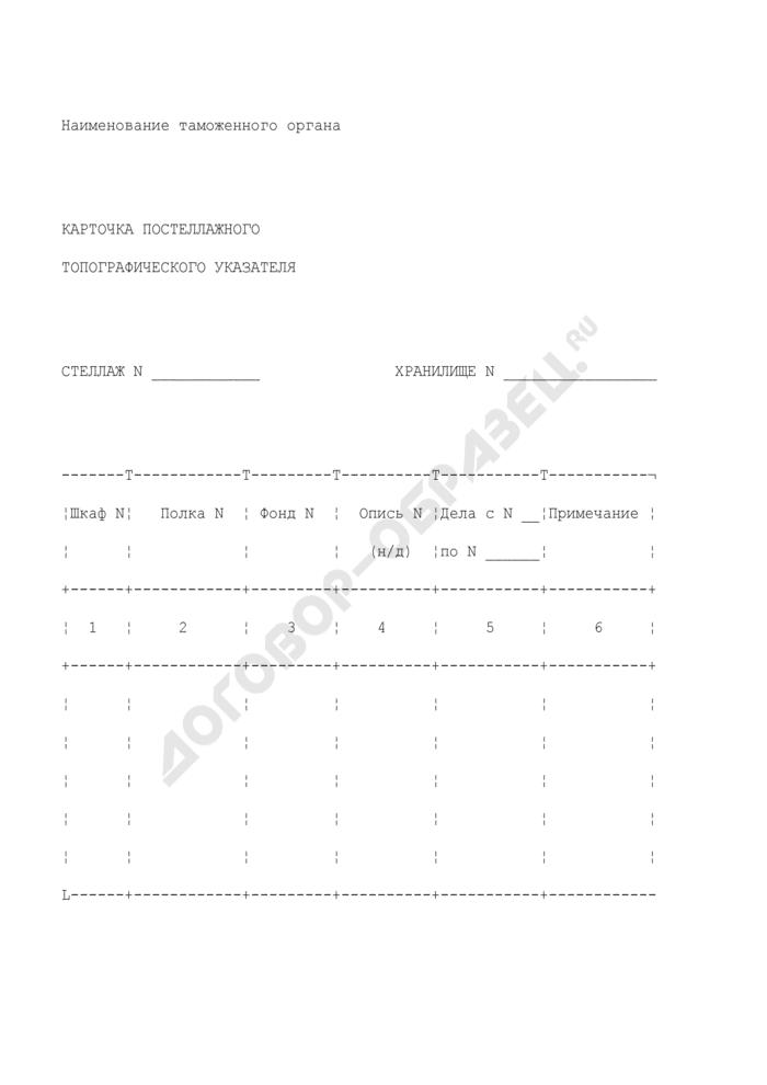 Форма карточки постеллажного топографического указателя в хранилищах документов таможенного органа. Страница 1