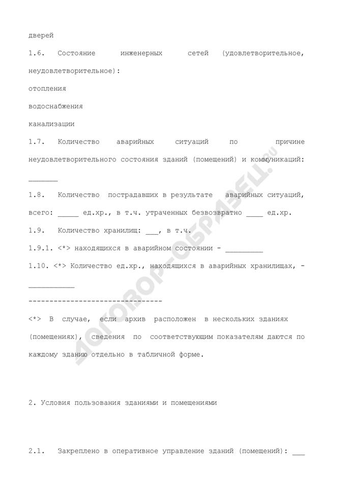 Форма карточки состояния и условий хранения документов государственного фонда данных, полученных в результате проведения землеустройства. Страница 2