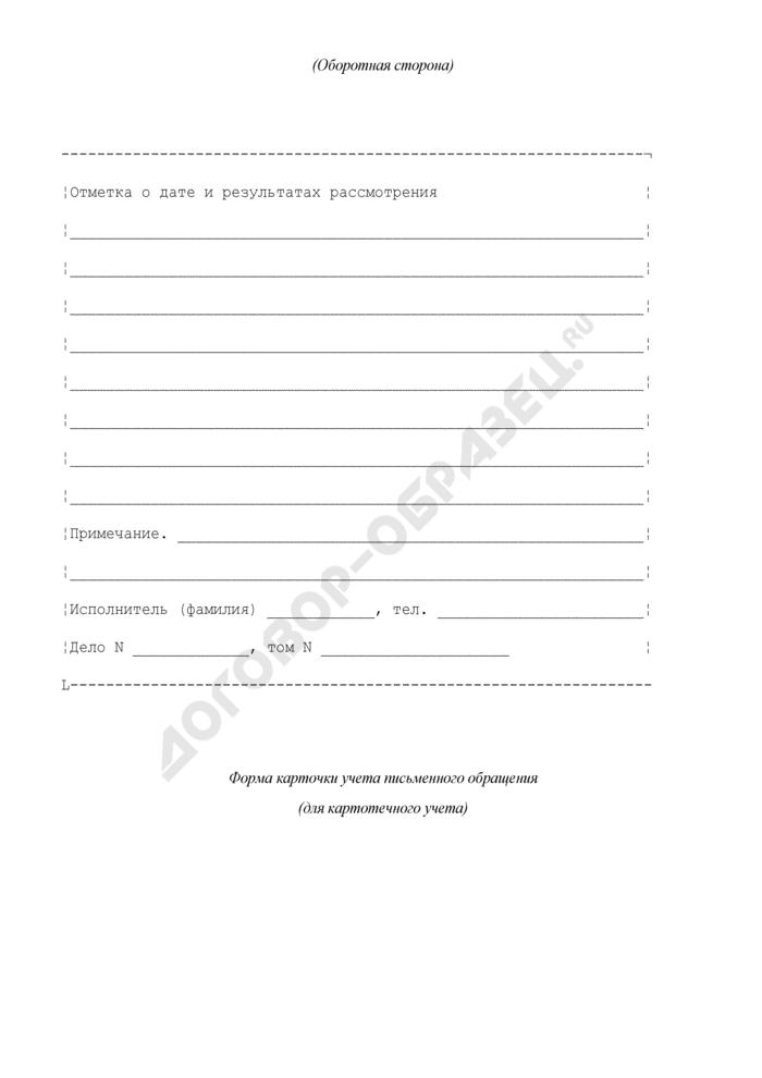 Форма карточки учета письменного обращения (для картотечного учета) в системе Министерства Российской Федерации по делам гражданской обороны, чрезвычайным ситуациям и ликвидации последствий стихийных бедствий. Страница 2