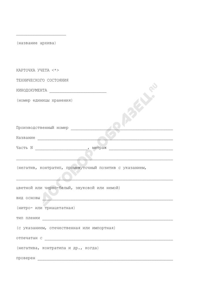 Форма карточки учета технического состояния кинодокумента в архивном фонде Российской Федерации, государственных и муниципальных архивах, музеях и библиотеках, организациях Российской академии наук. Страница 1