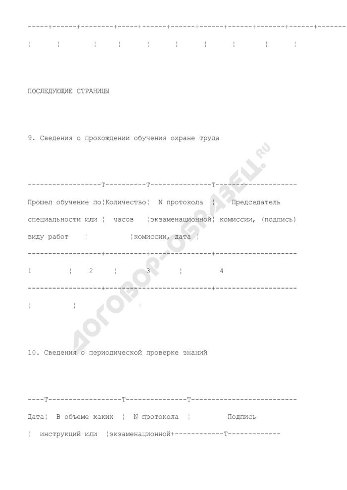 Форма личной карточки прохождения обучения по безопасности труда (рекомендуемая). Страница 3