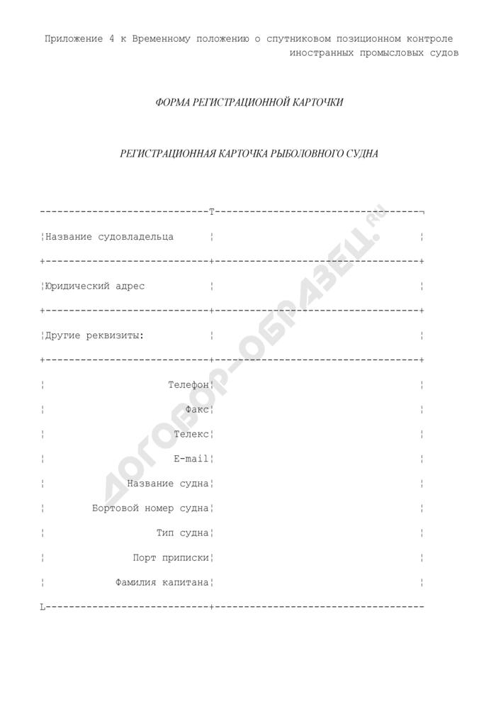 Форма регистрационной карточки рыболовного судна. Страница 1