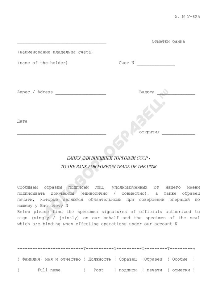 Карточка или список с образцами подписей лиц, уполномоченных на распоряжение счетом. Форма N У-625 (рус./англ.). Страница 1