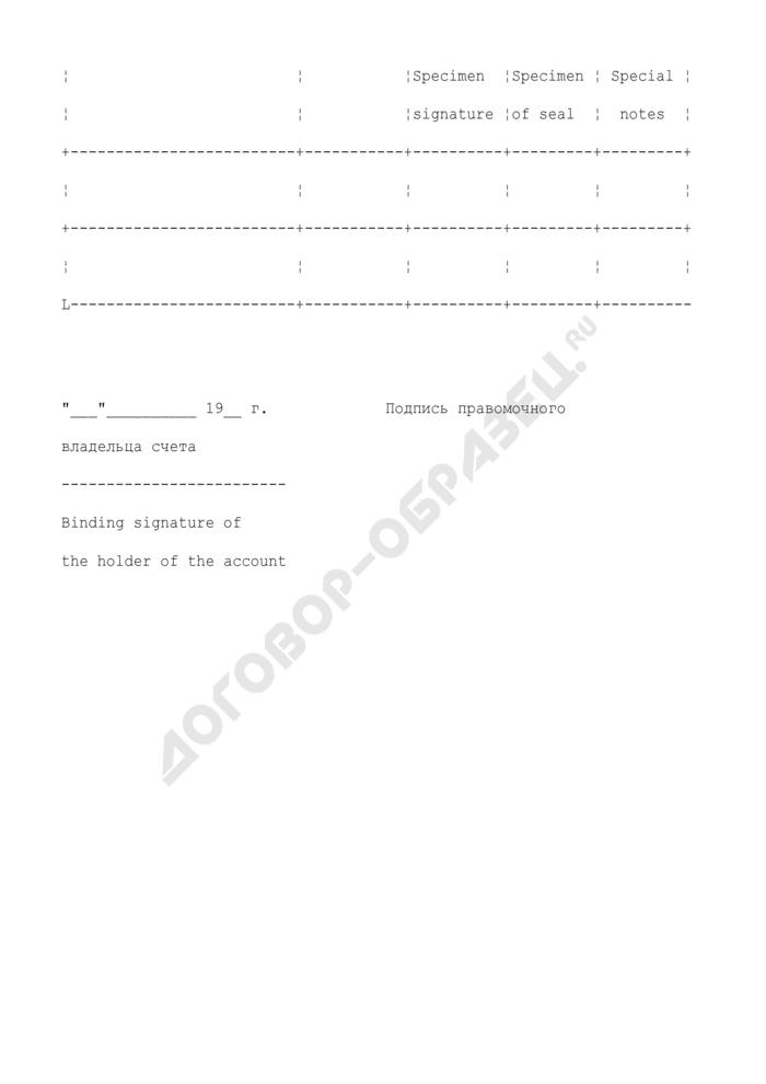 Карточка или список с образцами подписей лиц, уполномоченных на распоряжение счетом. Форма N У-625 (рус./англ.). Страница 2