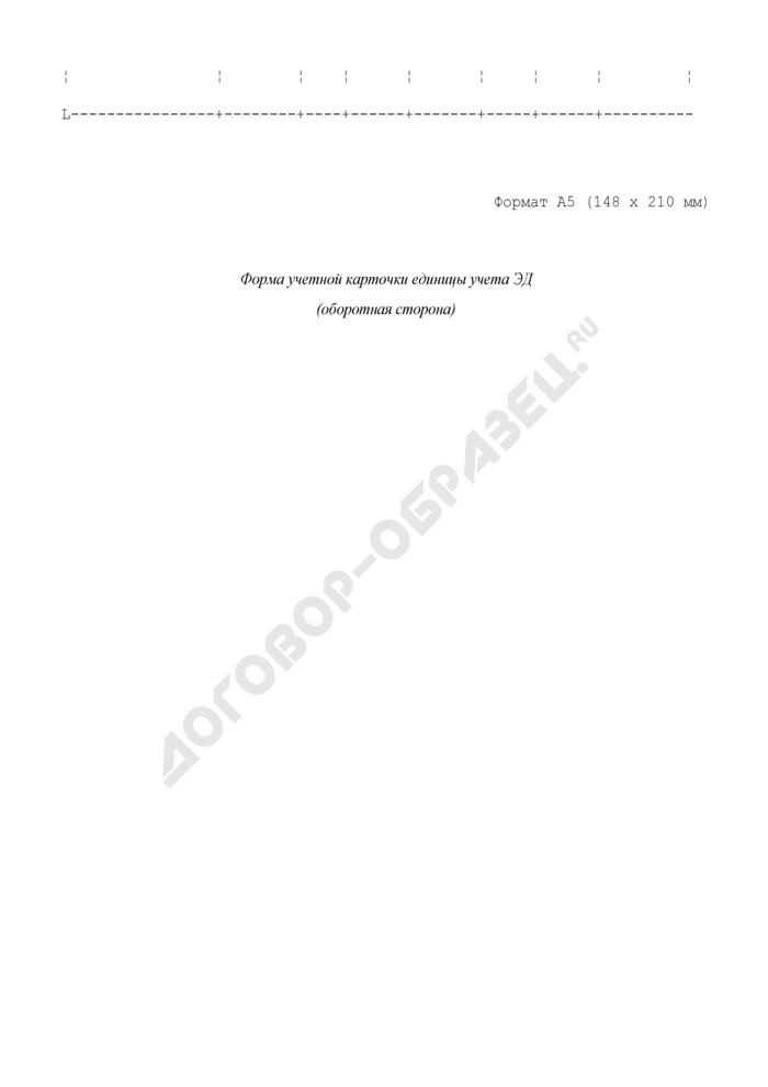 Форма учетной карточки единицы учета электронных документов (ЭД). Страница 3