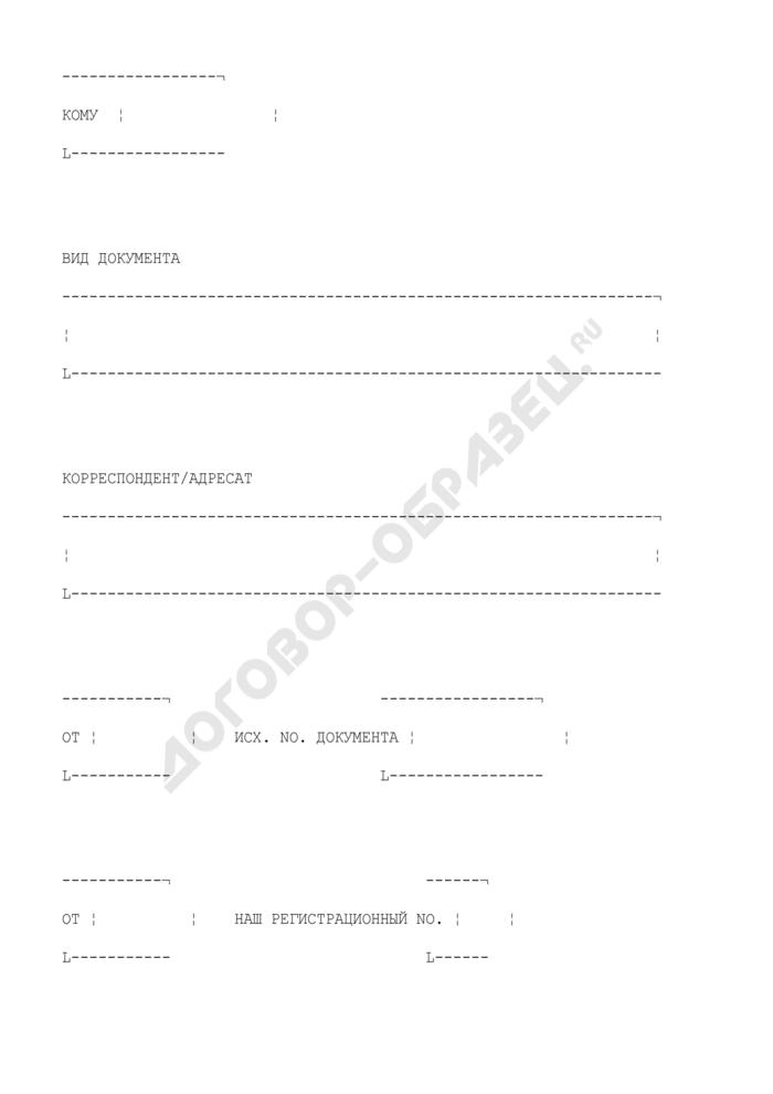 """Форма электронной регистрационной карточки баз данных """"Документы вышестоящих таможенных органов"""", """"Документы организаций, таможен и постов"""", """"Протоколы, докладные записки"""", """"Другие. Страница 1"""