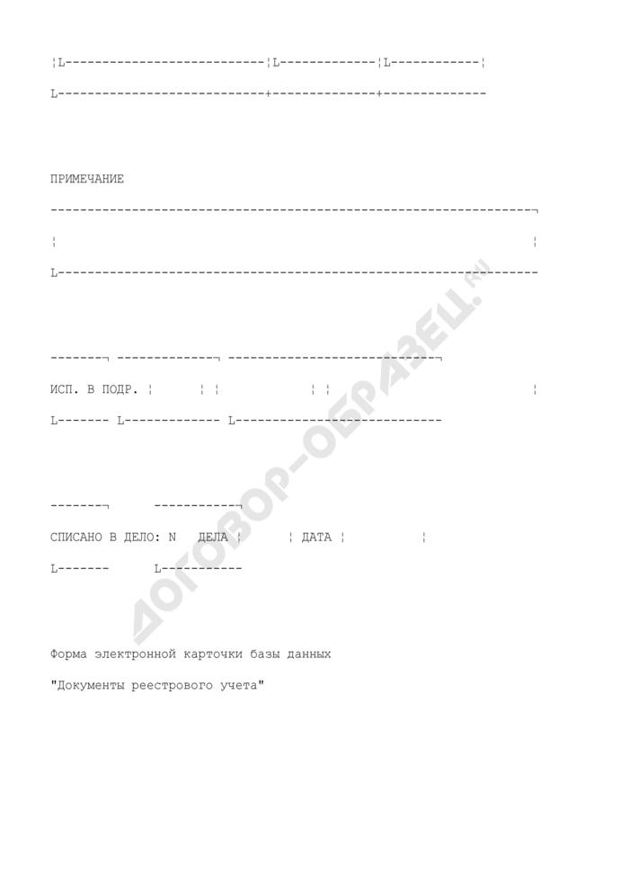 """Форма электронной карточки базы данных """"Документы реестрового учета. Страница 3"""