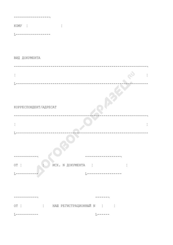 """Форма электронной регистрационной карточки базы данных """"Переписка. Страница 1"""