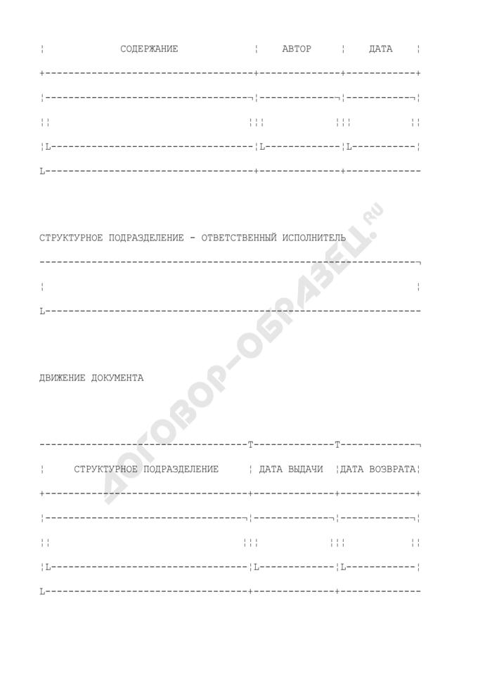 """Форма электронной регистрационной карточки базы данных """"Переписка. Страница 3"""