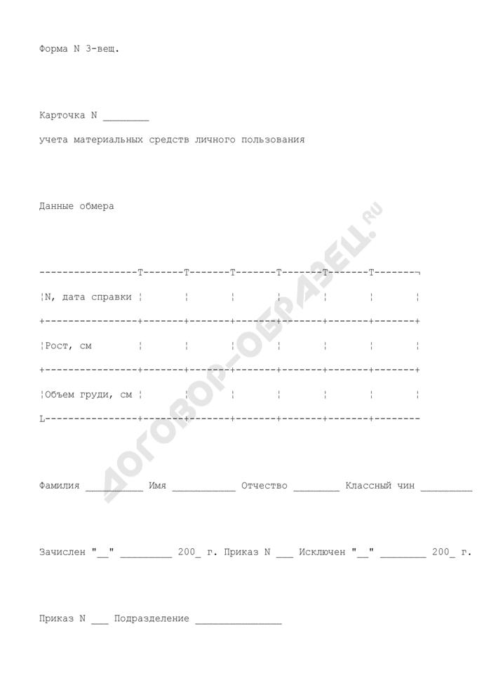 Формы учетных документов. Карточка учета материальных средств личного пользования. Форма N 3-вещ. Страница 1