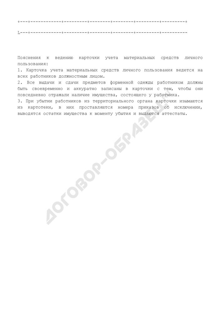 Формы учетных документов. Карточка учета материальных средств личного пользования. Форма N 3-вещ. Страница 3