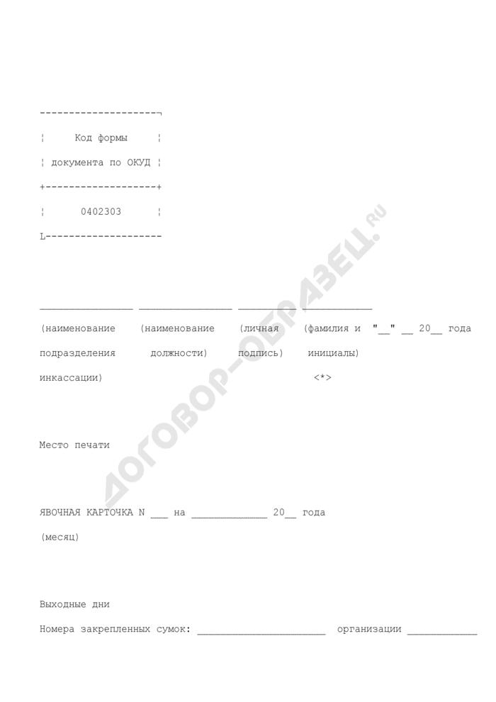 Явочная карточка инкассаторского работника. Страница 1