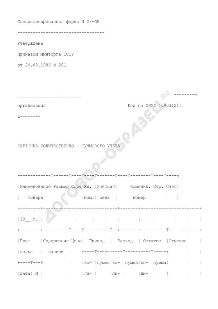 Карточка количественно-суммового учета. Специализированная форма N 28-ОН. Страница 1