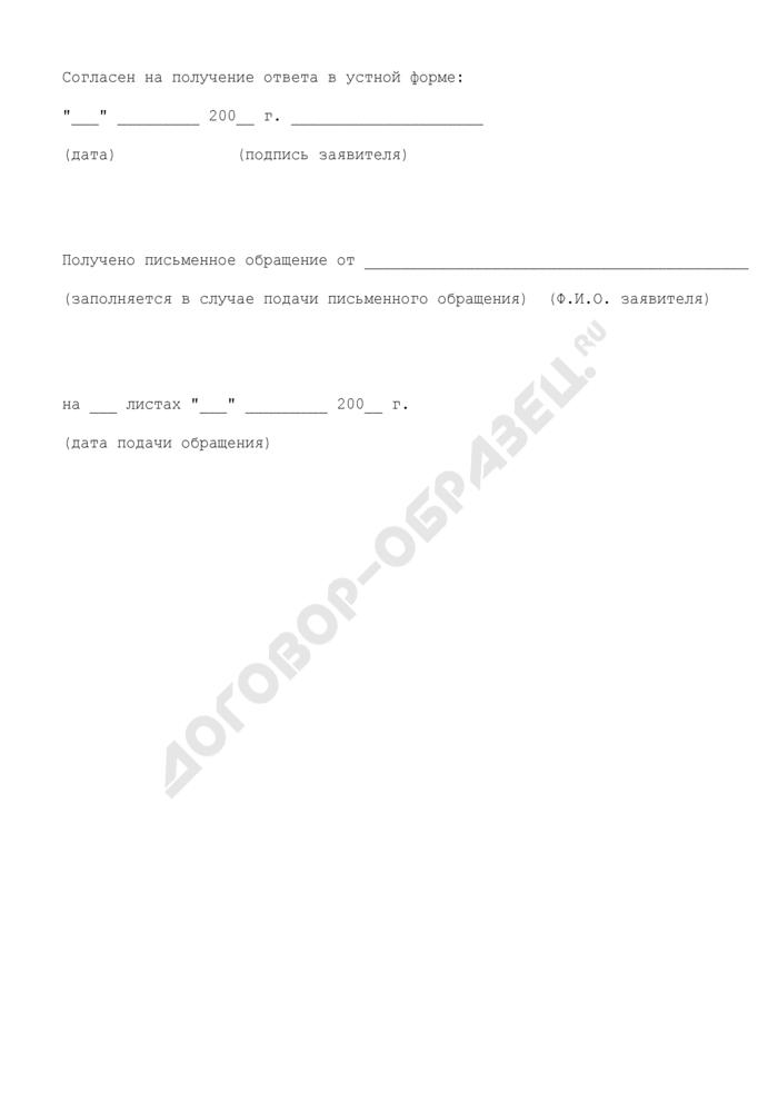 Карточка личного приема граждан в Министерстве культуры Московской области. Страница 2
