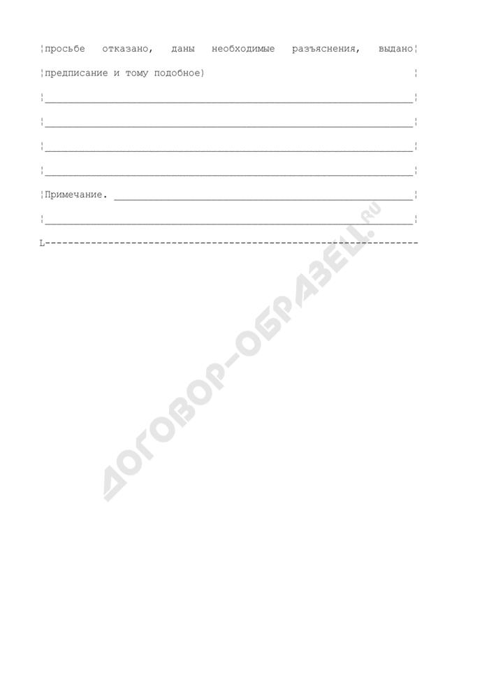 Карточка личного приема гражданина руководящими и иными должностными лицами Министерства обороны Российской Федерации. Страница 2