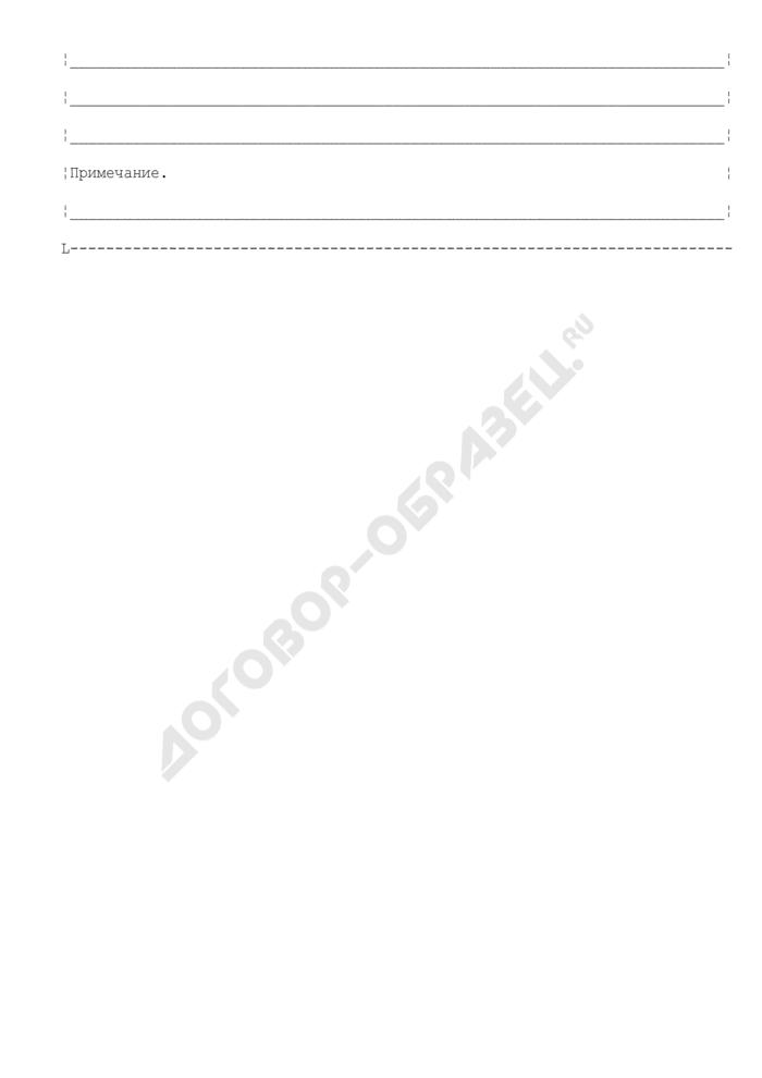 Карточка личного приема граждан Российской Федерации в органах Федеральной службы безопасности. Страница 2