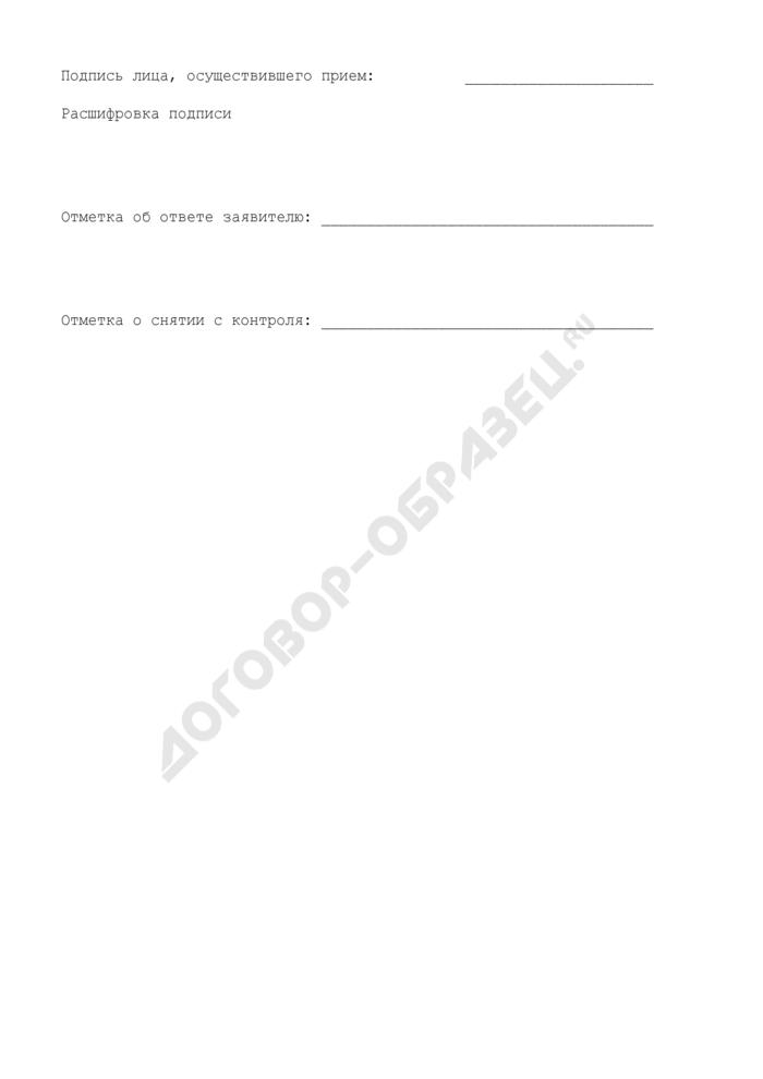 Карточка личного приема граждан в Федеральном агентстве кадастра объектов недвижимости. Страница 2
