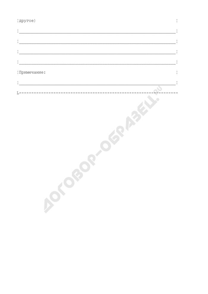 Карточка личного приема гражданина, обратившегося к командиру воинской части. Страница 2