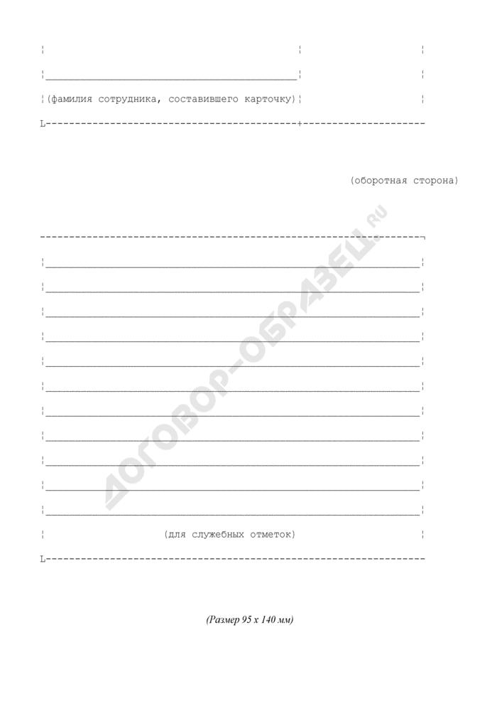 Алфавитная карточка на сотрудника органов безопасности, прошедшего процедуру дактилоскопирования. Страница 2