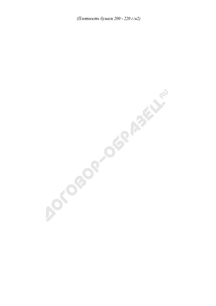 Алфавитная карточка на сотрудника органов безопасности, прошедшего процедуру дактилоскопирования. Страница 3
