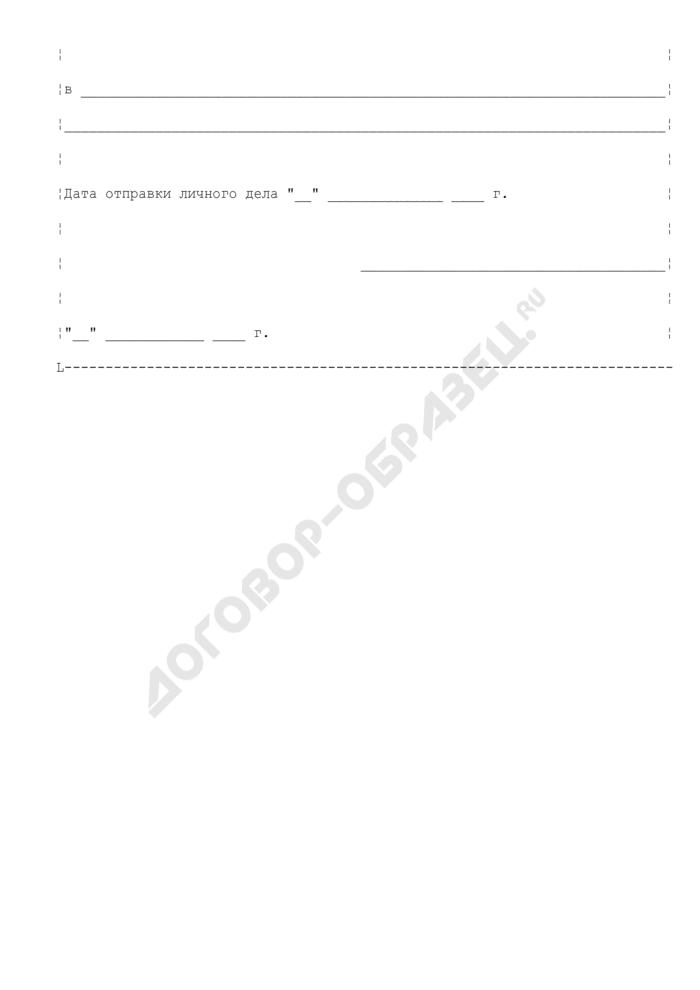 Алфавитная карточка личного дела сотрудника уголовно-исполнительной системы. Страница 2