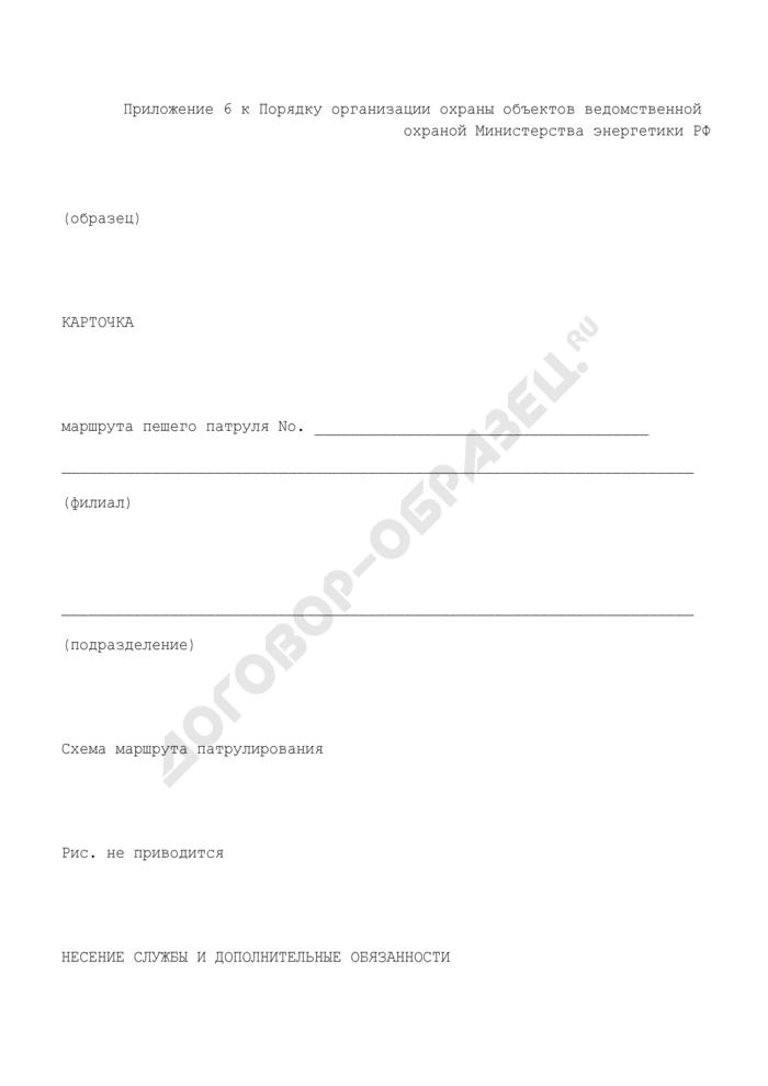 Карточка маршрута пешего патруля по охране объекта. Страница 1