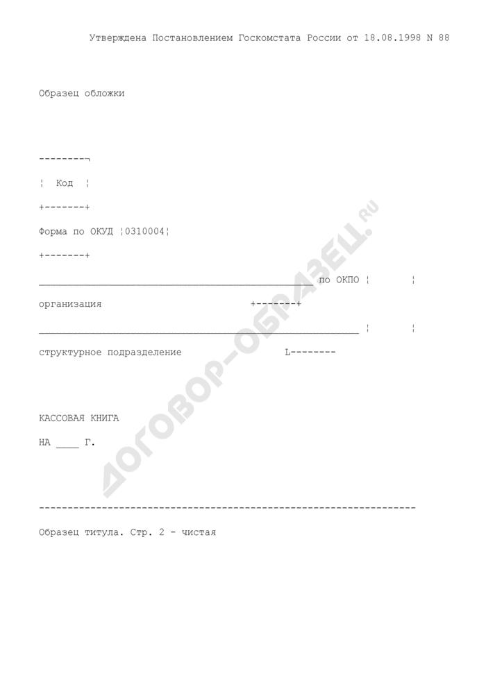 Кассовая книга учета кассовых операций. Унифицированная форма N КО-4. Страница 1