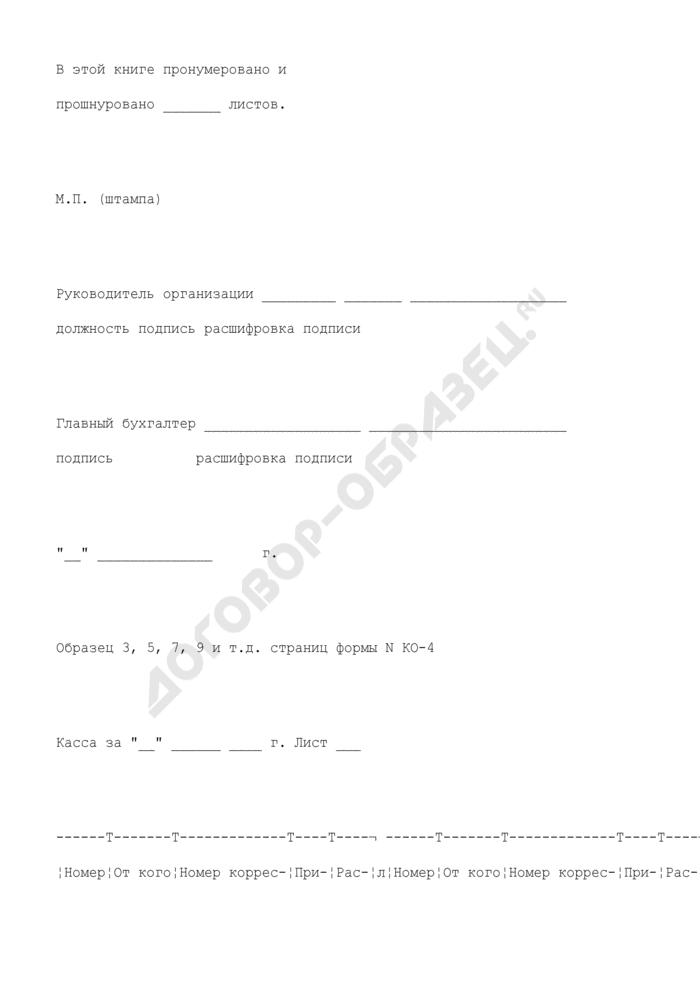 Кассовая книга учета кассовых операций. Унифицированная форма N КО-4. Страница 3