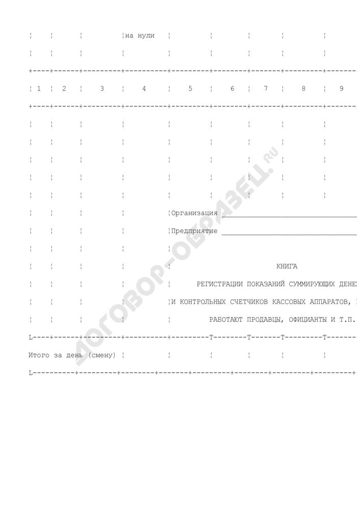 Книга регистрации показаний суммирующих денежных и контрольных счетчиков кассовых аппаратов, на которых работают продавцы, официанты и т.п. Специализированная форма N 21-ОН. Страница 2