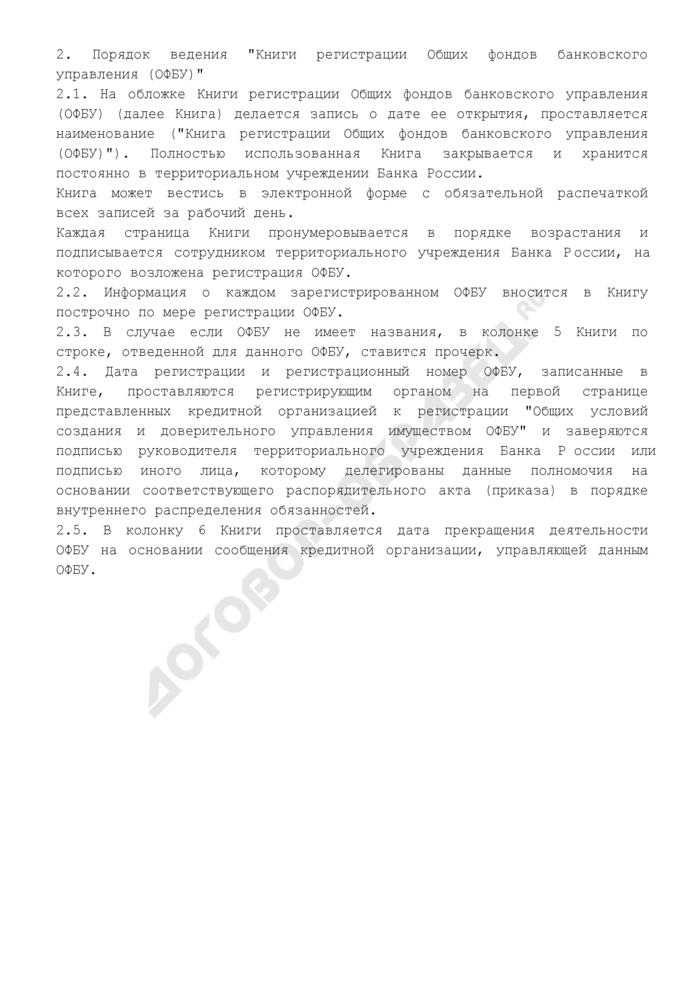Книга регистрации общих фондов банковского управления (ОФБУ). Страница 2