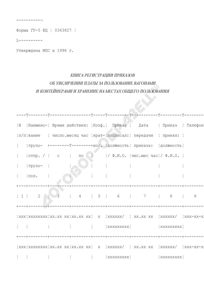Книга регистрации приказов об увеличении платы за пользование вагонами и контейнерами и хранение на местах общего пользования. Форма N ГУ-5 ВЦ. Страница 1