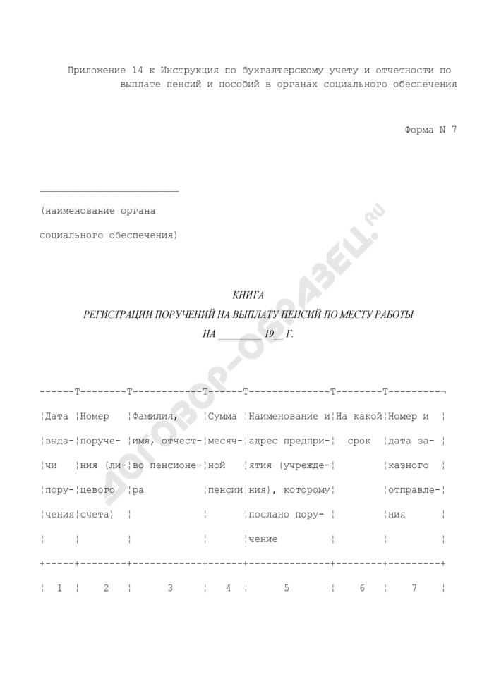 Книга регистрации поручений на выплату пенсий по месту работы. Форма N 7. Страница 1