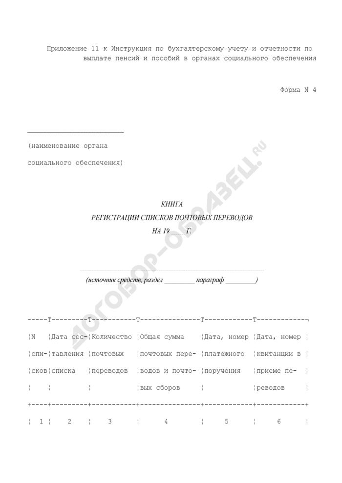 Книга регистрации списков почтовых переводов. Форма N 4. Страница 1