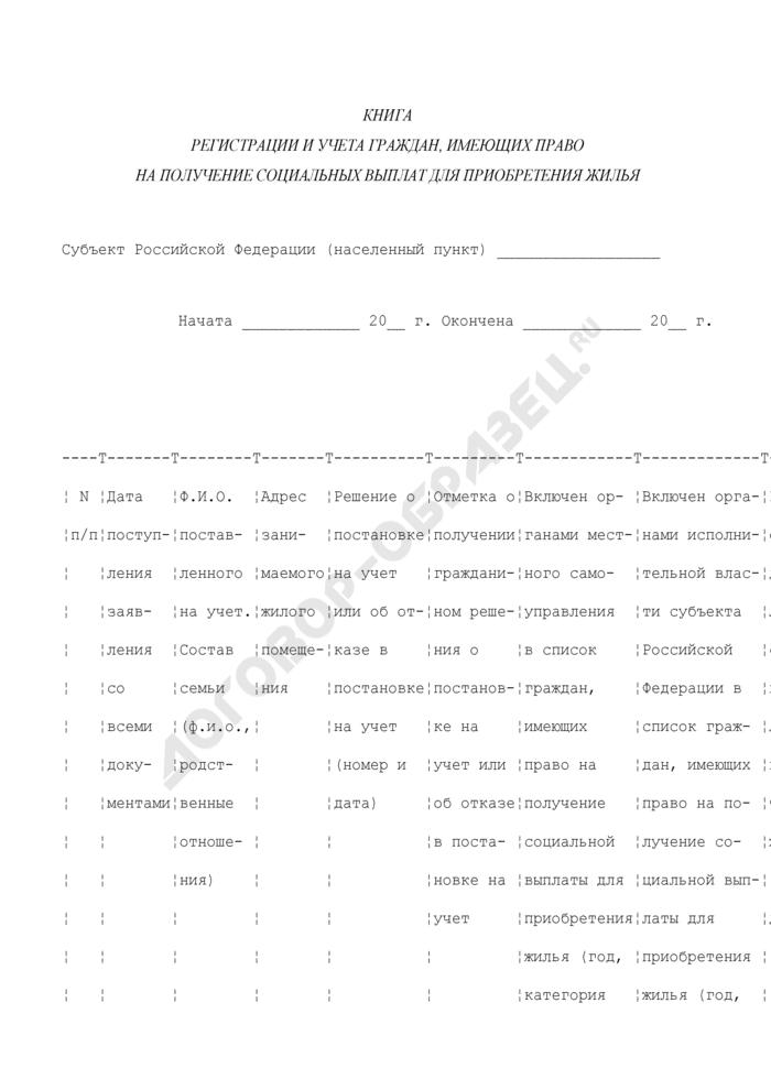 Книга регистрации и учета граждан, имеющих право на получение социальных выплат для приобретения жилья в связи с переселением из районов Крайнего Севера и приравненных к ним местностей. Страница 1