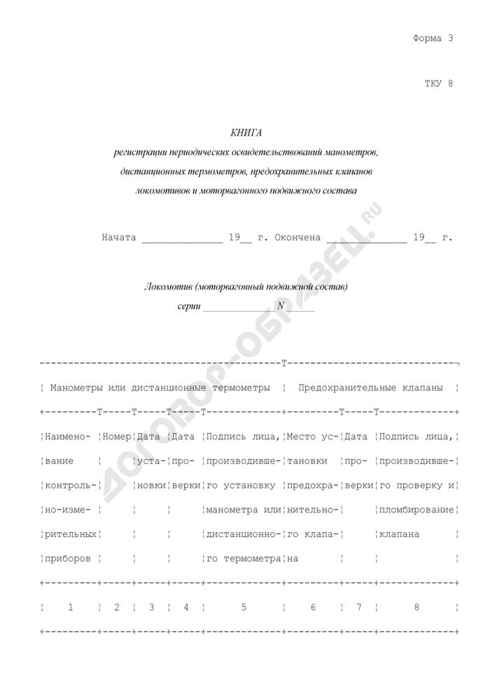 Книга регистрации периодических освидетельствований манометров, дистанционных термометров, предохранительных клапанов локомотивов и моторвагонного подвижного состава. Форма N ТКУ 8. Страница 1