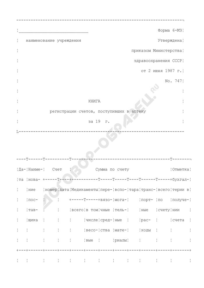 Книга регистрации счетов, поступивших в аптеку. Форма N 6-МЗ. Страница 1