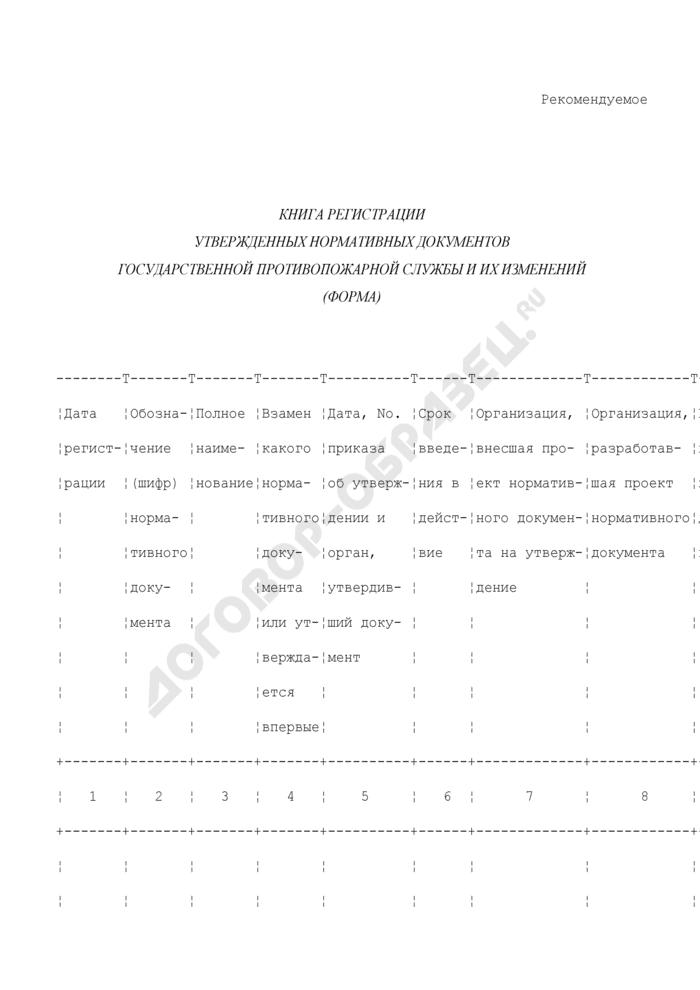 Книга регистрации утвержденных нормативных документов государственной противопожарной службы и их изменений (рекомедуемая форма). Страница 1
