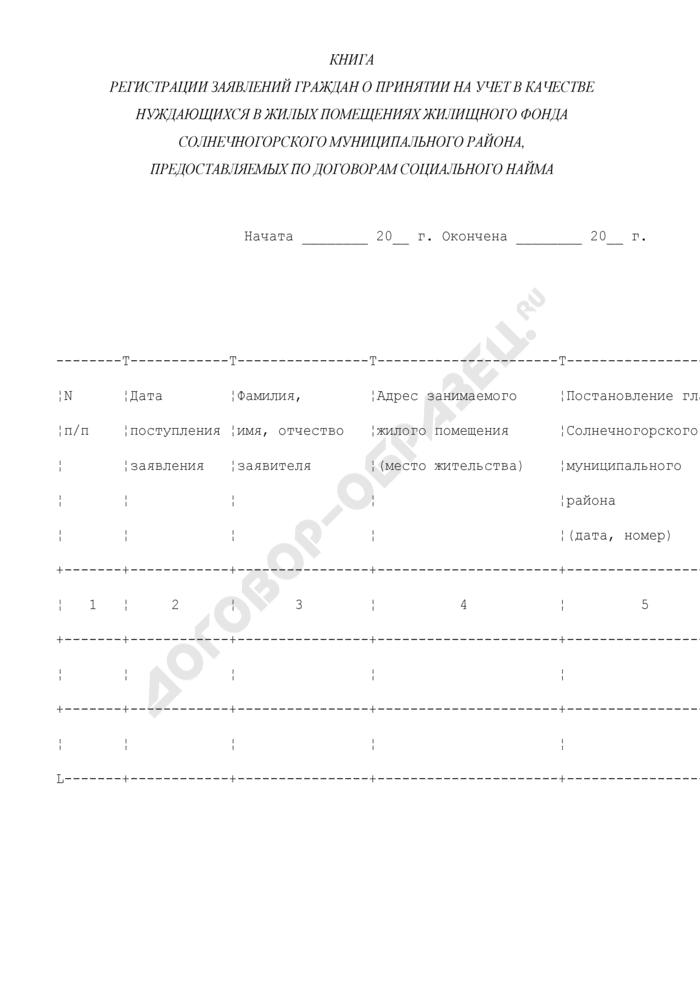 Книга регистрации заявлений граждан о принятии на учет в качестве нуждающихся в жилых помещениях жилищного фонда Солнечногорского муниципального района Московской области, предоставляемых по договорам социального найма. Страница 1