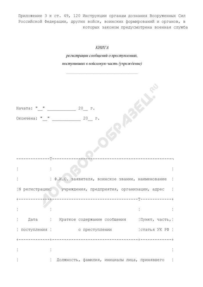 Книга регистрации сообщений о преступлениях, поступивших в войсковую часть (учреждение). Страница 1