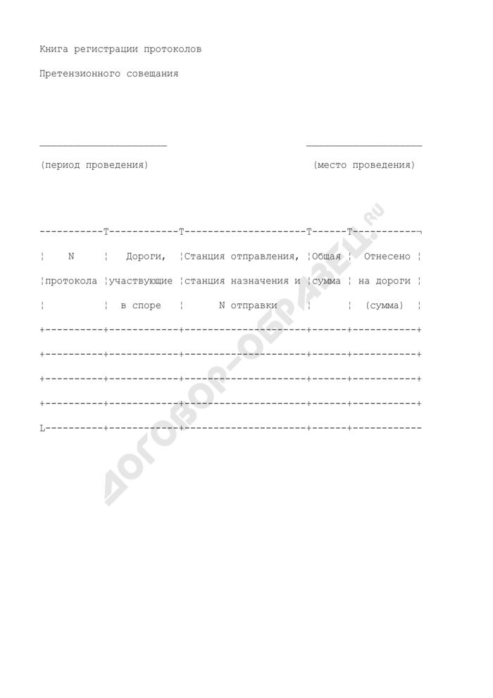 Книга регистрации протоколов претензионного совещания представителей администраций железных дорог стран СНГ. Страница 1