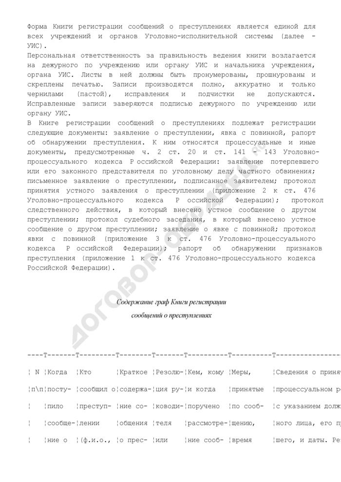 Книга регистрации сообщений о преступлениях учреждения или органа уголовно-исполнительной системы. Страница 2