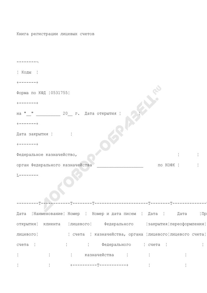 Книга регистрации лицевых счетов Федерального казначейства. Страница 1
