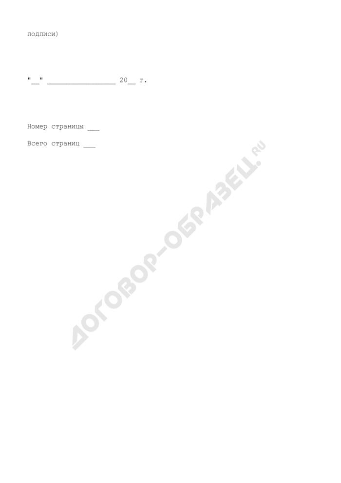 Книга регистрации лицевых счетов Федерального казначейства. Страница 3