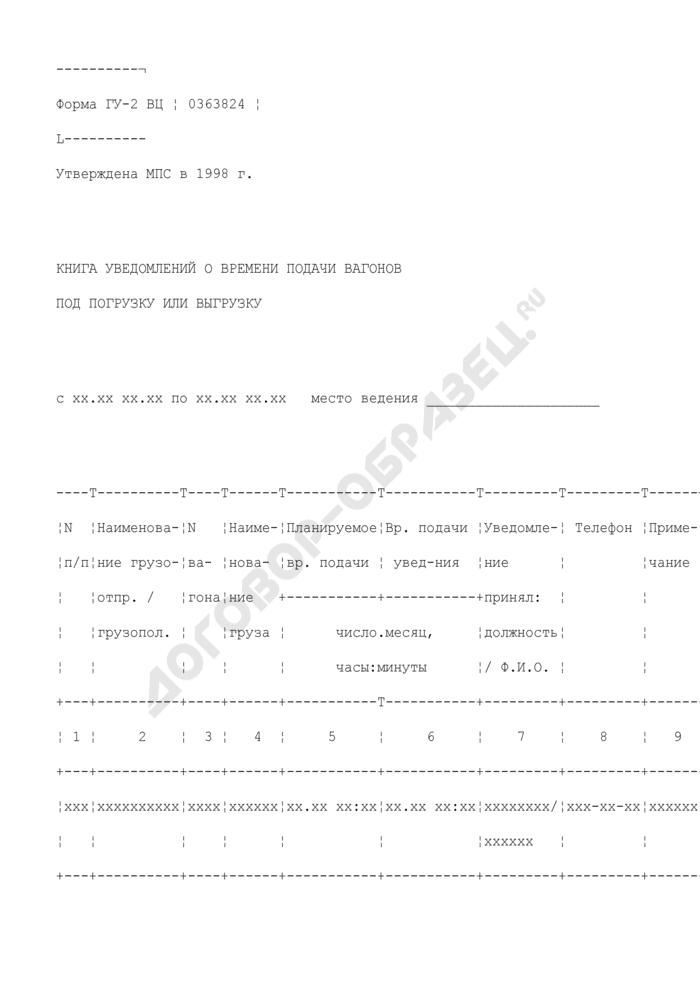 Книга уведомлений о времени подачи вагонов под погрузку или выгрузку. Форма N ГУ-2 ВЦ. Страница 1